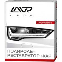 Полироль-реставратор фар LAVR комплект 20 мл / LN1468