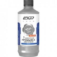 7-минутная промывка двигателя LAVR (подходит для двигателей с турбонаддувом) 450 мл / LN1002-L
