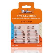 Предохранители AIRLINE стеклянные цилиндрические в блистере (10 шт. 2-25А) / AFU-T-06