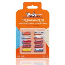 Предохранители AIRLINE цилиндрические в блистере (10 шт. 5-25А) / AFU-V-01